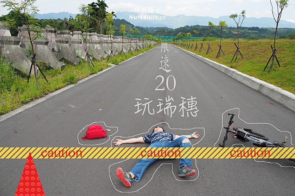 台灣深度旅遊|瑞穗樂活鄉村泡湯之旅 - nurseilife.cc