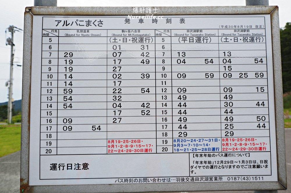 秋田深呼吸大自然之旅: 田澤湖、抱返溪谷、駒岳美食散策 - nurseilife.cc