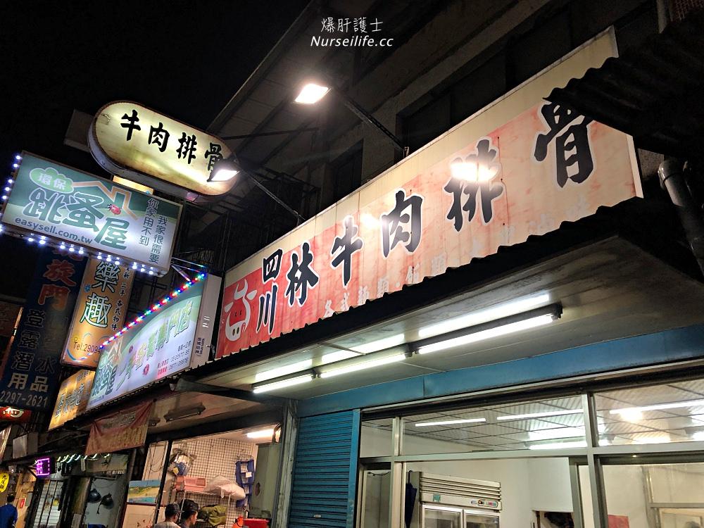 泰山|四川林牛肉排骨.實實在在的大份量 - nurseilife.cc
