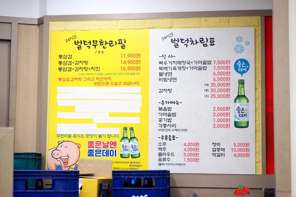 釜山|韓國馬鈴薯豬骨湯 벌덕감자탕 .你不能錯過的大口吃肉大口喝湯 - nurseilife.cc