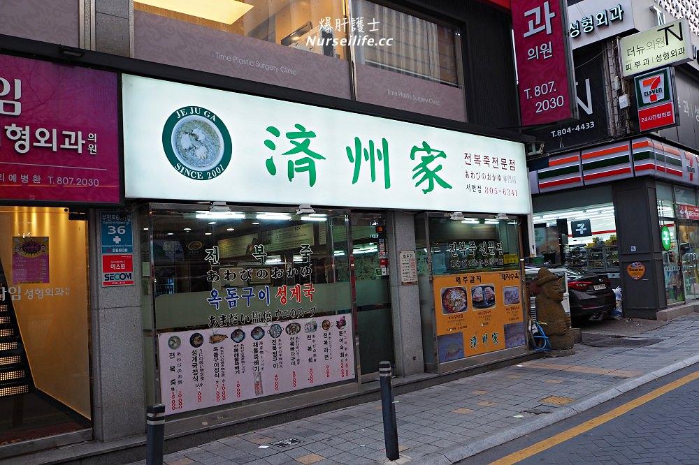 釜山 濟州家海鮮粥.西面的美食與地雷 - nurseilife.cc