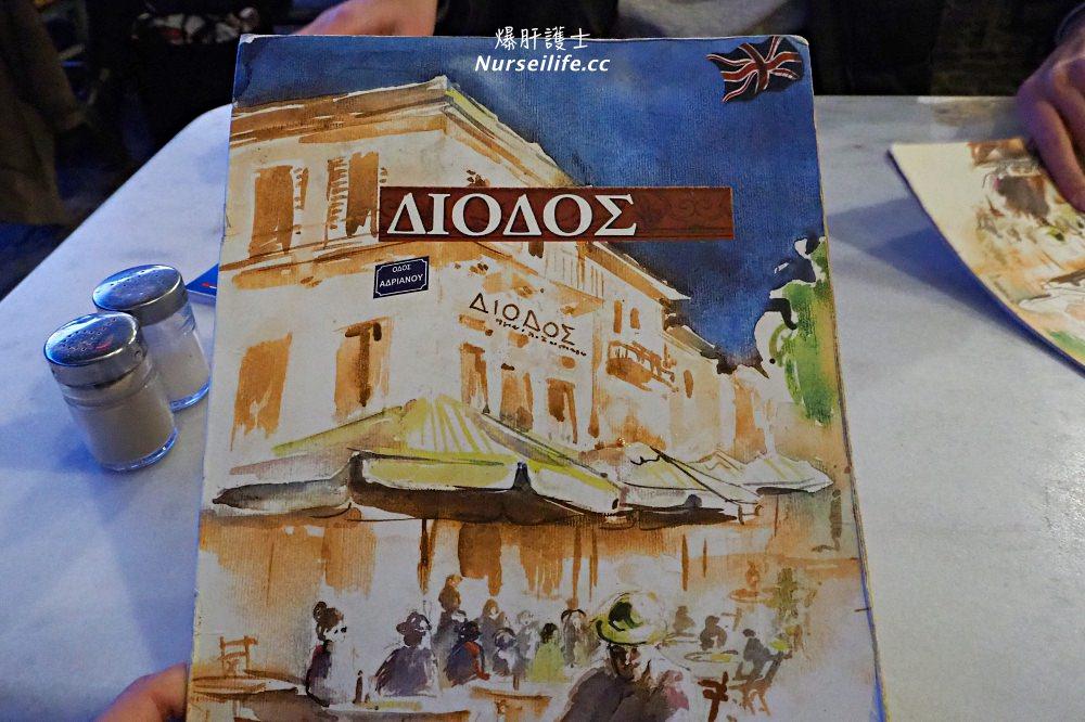 雅典|Diodos Agoras(Διοδος - diodos).希臘菜到底吃什麼 - nurseilife.cc