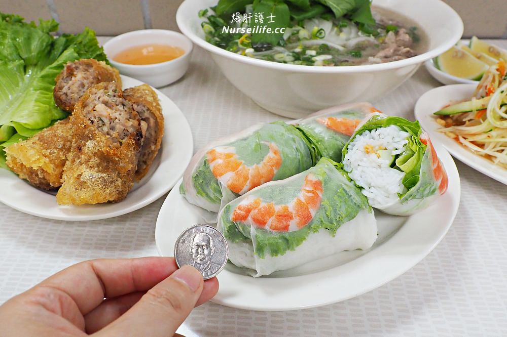 珍好呷越南河粉|士東市場平價大份量的越南美食.雞肉生菜捲超美味 - nurseilife.cc