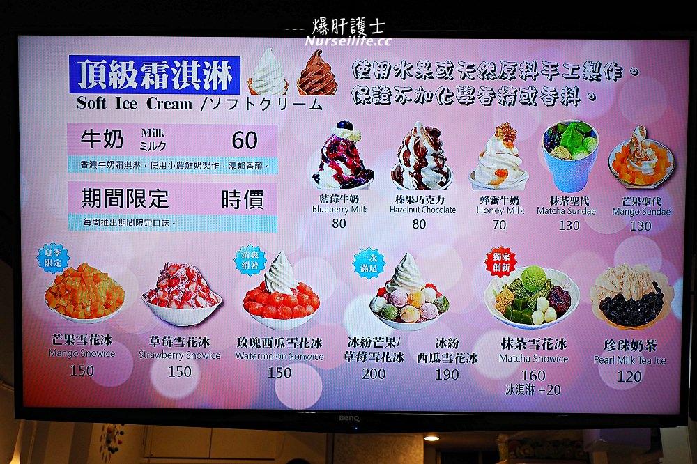 板橋微淇甜蜜屋.比日本好吃的霜淇淋和芒果雪花冰 - nurseilife.cc