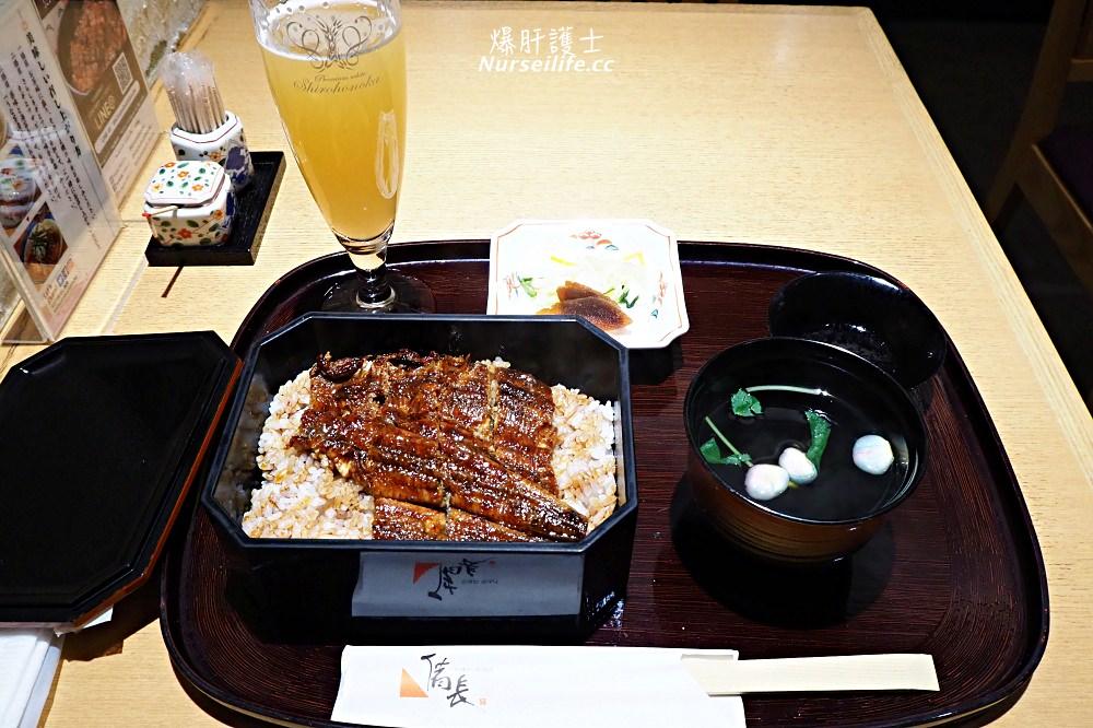 名古屋|鰻魚飯 備長.炭火炙燒的美味 - nurseilife.cc