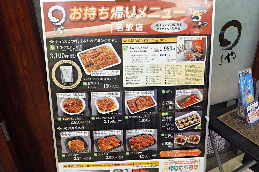 名古屋 まるや本店.超高CP值的丸屋鰻魚三吃 - nurseilife.cc