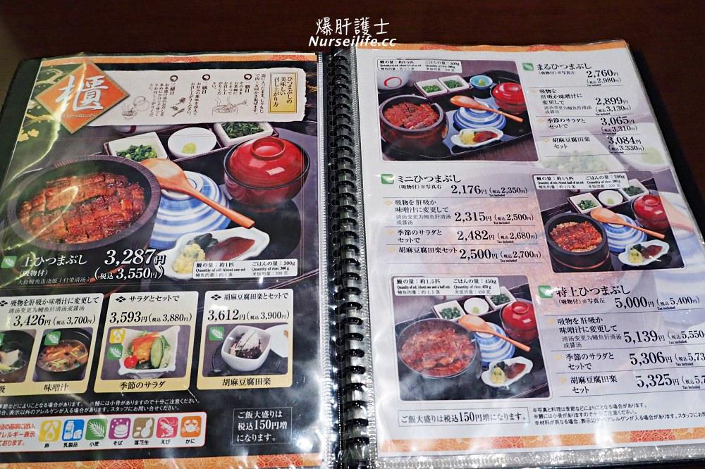 名古屋|まるや本店.超高CP值的丸屋鰻魚三吃 - nurseilife.cc