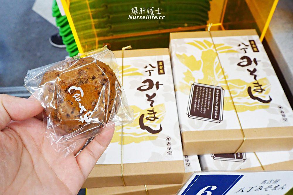 春華堂八丁みそまん.名古屋限定的八丁味噌饅頭 - nurseilife.cc