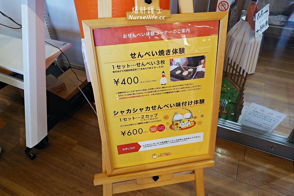 山形 酒田米菓觀光工廠.好吃米製餐點、便宜仙貝在這買 - nurseilife.cc