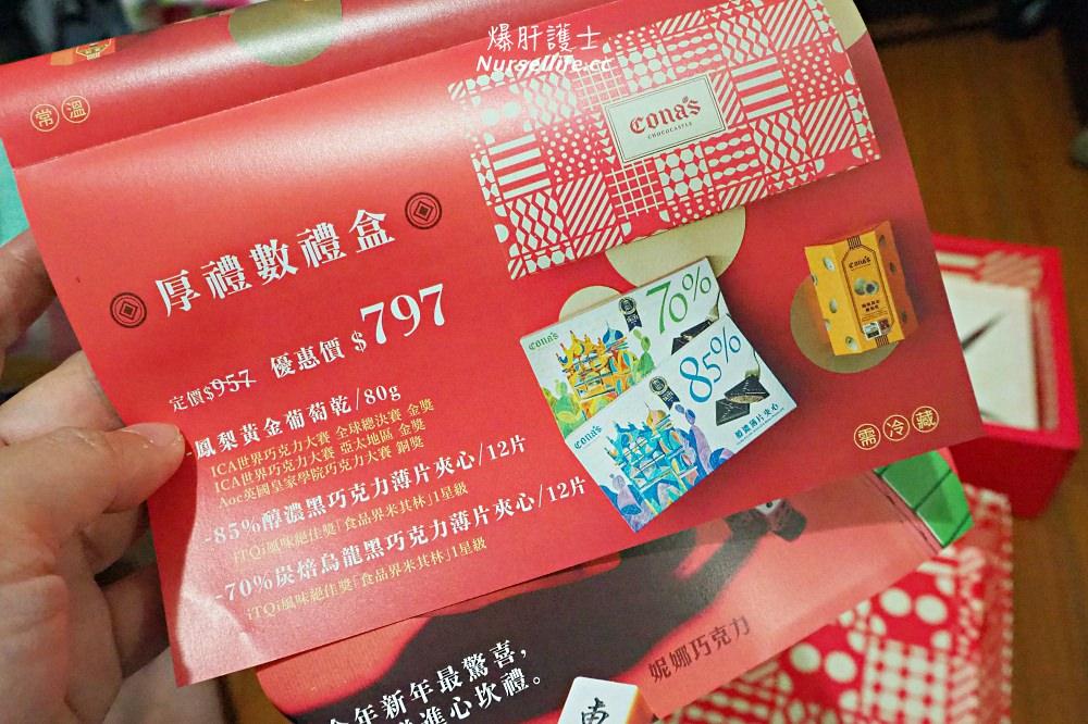 Cona's 妮娜手工巧克力.代表台灣奪世界巧克力大賽1金2銀的南投之光 - nurseilife.cc