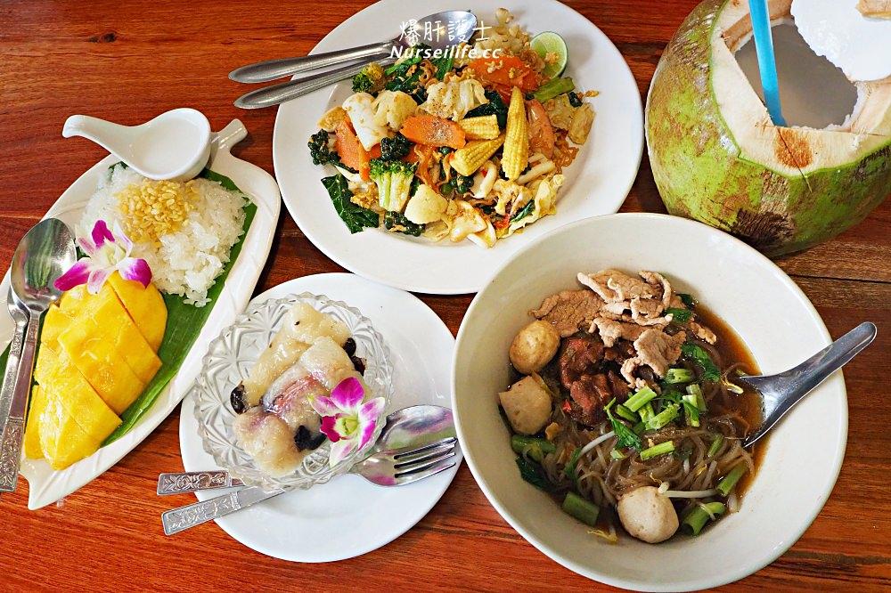曼谷BTS Nana 那那站美食|Krua Khun Puk.平價肉骨茶魚丸米粉和泰國菜 - nurseilife.cc