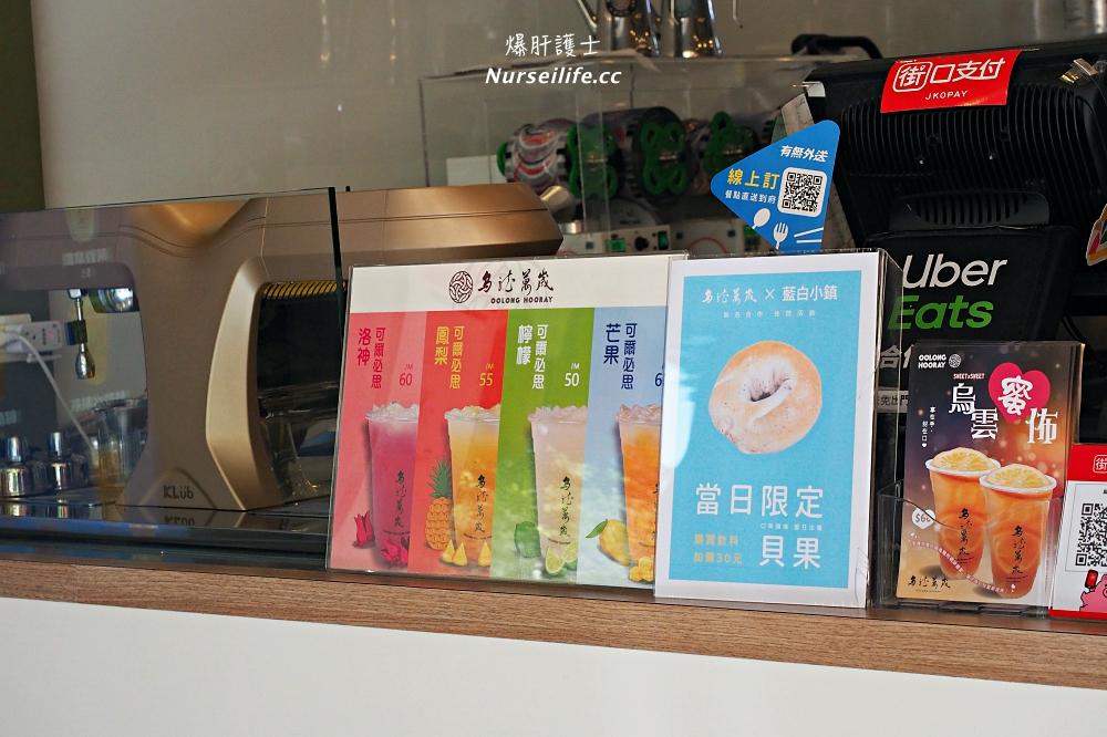 天母超狂飲料店:烏龍萬歲,台灣茶現點現泡,週一珍珠免費、週五第二杯半價! - nurseilife.cc