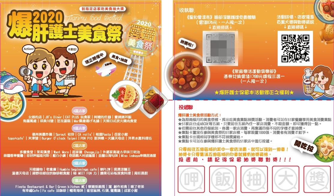 2020爆肝護士美食祭.拿振興券吃美食享優惠 - nurseilife.cc