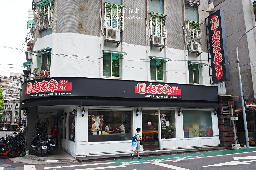 起家雞韓式炸雞.全雞、半半、去骨多達10種口味的韓國老字號炸雞品牌 - nurseilife.cc
