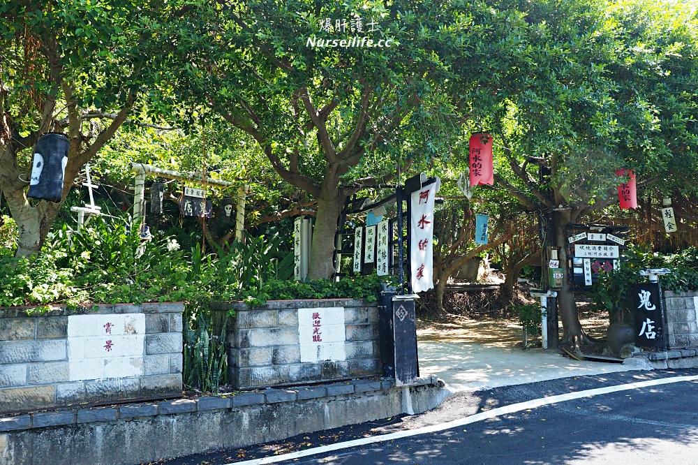 鬼店(阿水的家).屹立天母後山40年的特色景觀餐廳 - nurseilife.cc