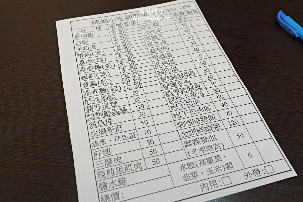 天母美食 辣媽小吃舖.米粉湯、生燙豬肝、鹹水雞 - nurseilife.cc