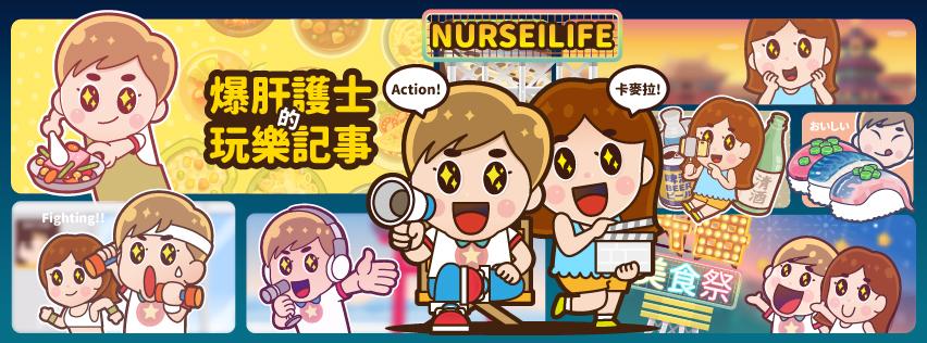 關於爆肝護士 - nurseilife.cc