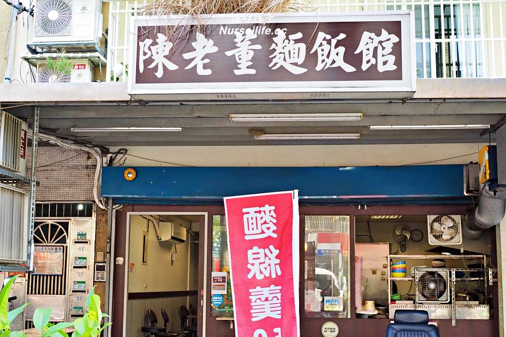 陳老董麵飯館 一大碗公的大腸墨魚麵線只要50元!平價大份量的銅板美食餐廳 - nurseilife.cc