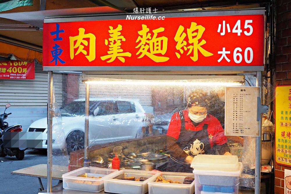 天母小吃|士東肉羹麵線、滷味、甜不辣.限量滷味晚來就買不到 - nurseilife.cc