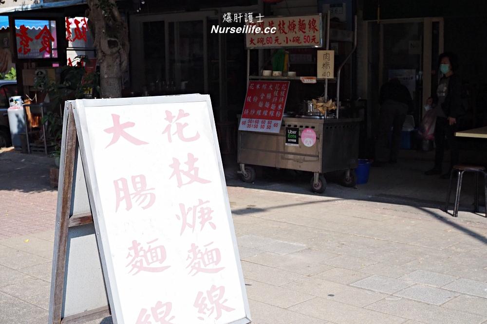 天母小吃|阿焜花枝羹麵線、大腸麵線 - nurseilife.cc