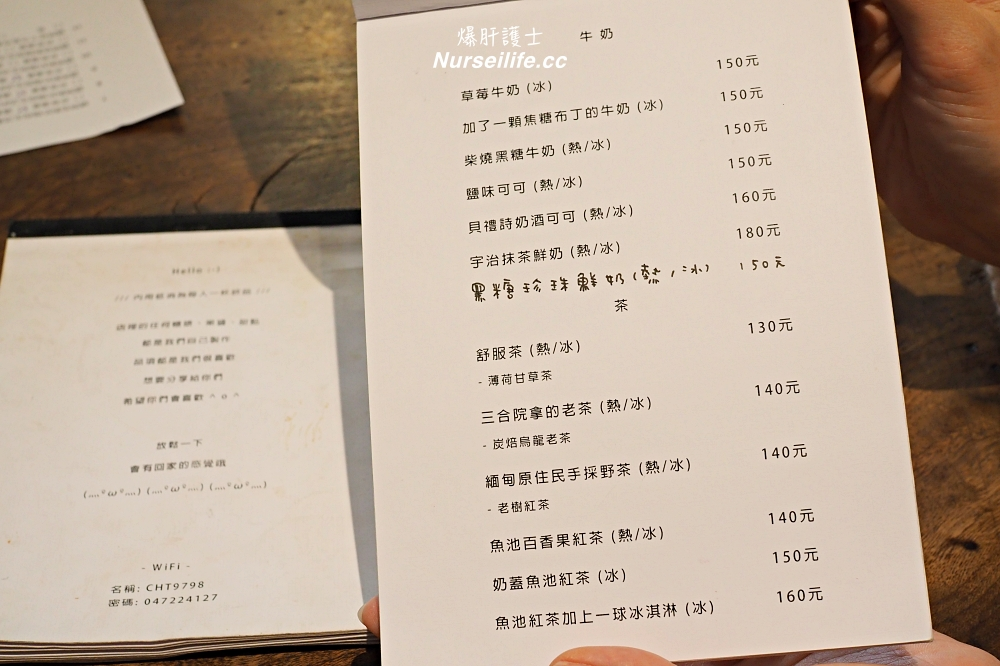 端倪生活|鄰近彰化火車站的老宅咖啡店 - nurseilife.cc