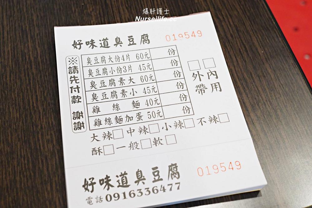 石牌好味道臭豆腐 超臭還可以選擇炸的酥度 - nurseilife.cc