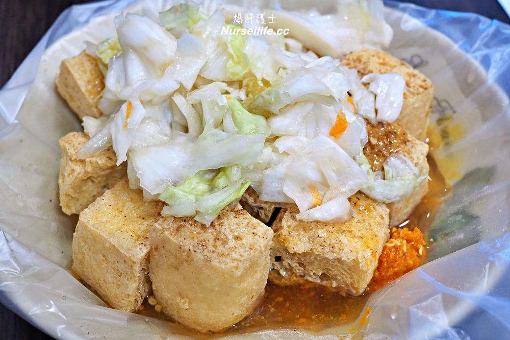 石牌好味道臭豆腐|超臭還可以選擇炸的酥度 - nurseilife.cc