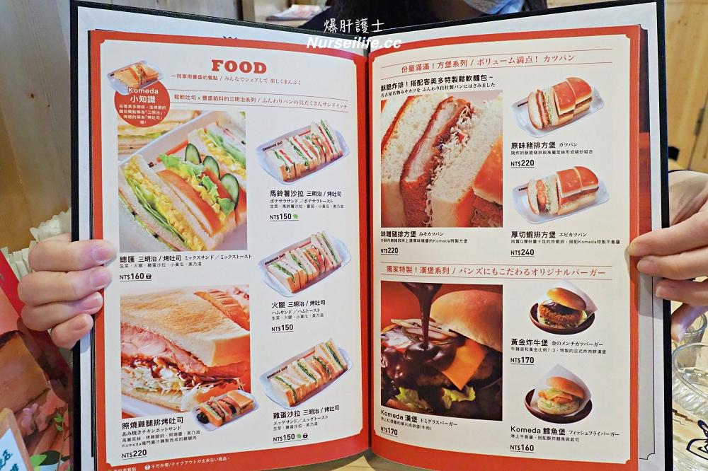 天母客美多咖啡 Komeda's Coffee  早餐買飲料送吐司.麵包控來這裡就對了! - nurseilife.cc