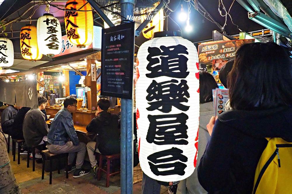道樂屋台|士林夜市「免費加麵」的排隊拉麵店.唐揚炸雞大塊多汁又好吃 - nurseilife.cc