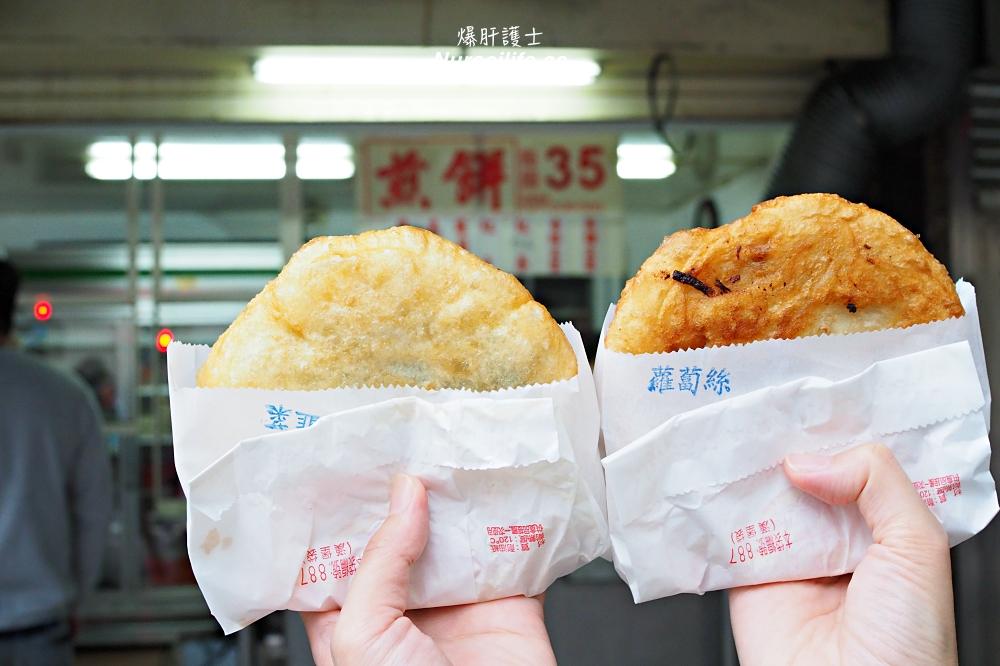 松江南京/中山區美食》阿源煎餅.四平街排隊小吃 - nurseilife.cc