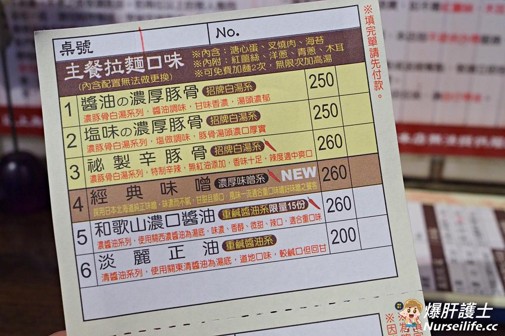 士林美食》荷麵亭.日式昭和復古風味的限量拉麵 - nurseilife.cc