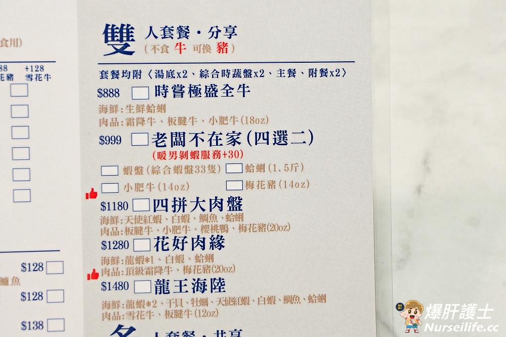 台中火鍋期間限定「龍蝦買一送二」麻辣肉骨茶好吃,還有暖男剝蝦服務!拾鑶私藏鍋物 - nurseilife.cc