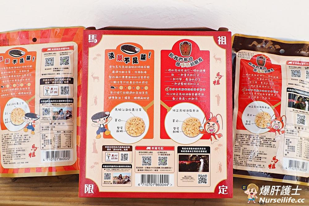 用淡菜和老酒做仙貝!!超狂海味「馬祖限定」伴手禮 淡菜&老酒蝦煎貝 - nurseilife.cc