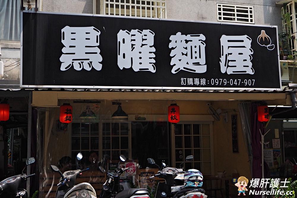 石牌黑曜麵屋.神奇麻辣鍋風味的日式拉麵 - nurseilife.cc