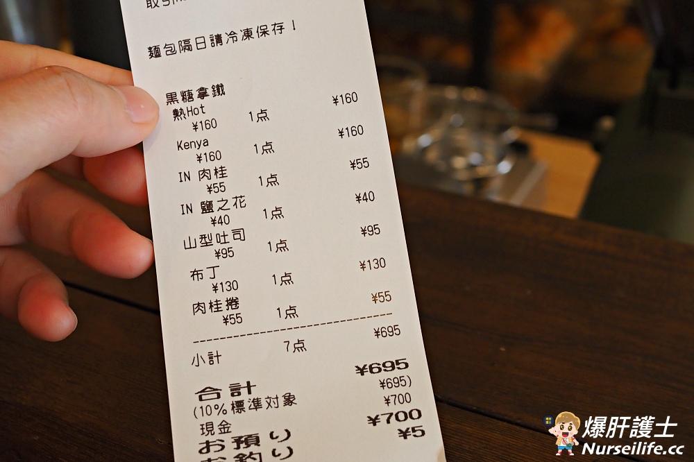 穀嶼麵包咖啡雜貨|藏身天母巷弄一週只開三天的日系咖啡店.手作麵包超好吃 - nurseilife.cc