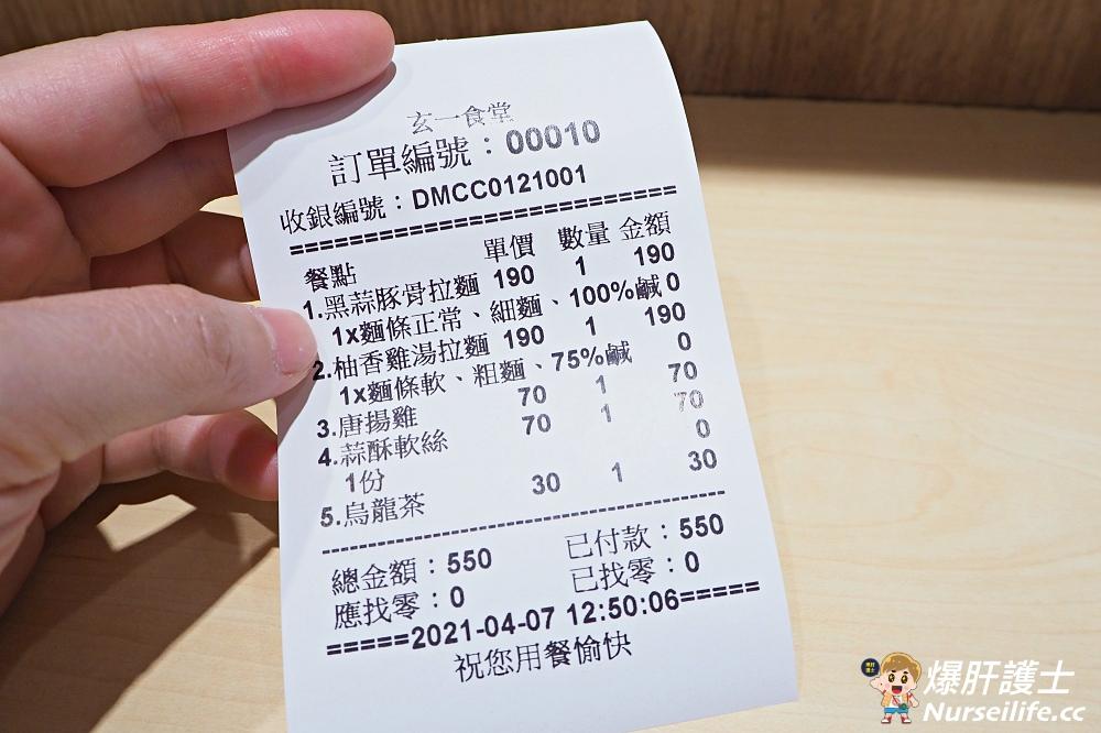 玄一拉麵 有一蘭拉麵般的細麵條.蘆洲捷運「三民高中站」平價日式拉麵 - nurseilife.cc