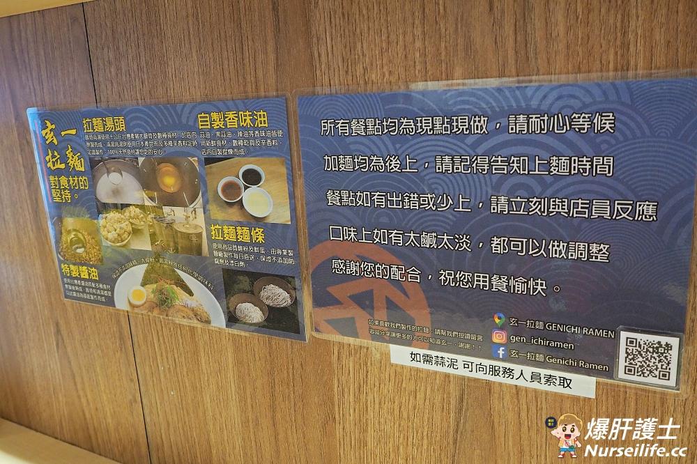 玄一拉麵|有一蘭拉麵般的細麵條.蘆洲捷運「三民高中站」平價日式拉麵 - nurseilife.cc
