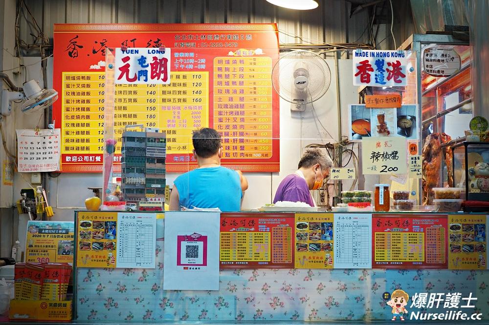 香港阿德燒臘快餐–天母人氣港式便當 - nurseilife.cc