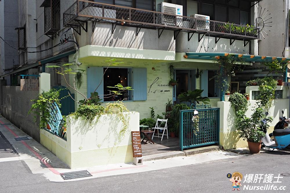 愜意 Pleasant|這家甜點每日不同!藏身天母住宅區的人氣咖啡館 - nurseilife.cc