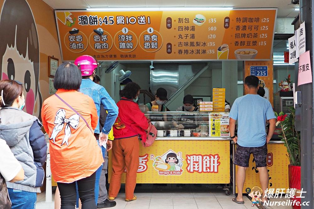 家鄉潤餅|排隊的彰化美食.葷素口味都有還有割包和冰淇淋 - nurseilife.cc