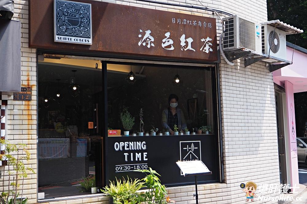 源色紅茶|天母日月潭紅茶專賣店.特選台灣茶與司康的下午茶 - nurseilife.cc