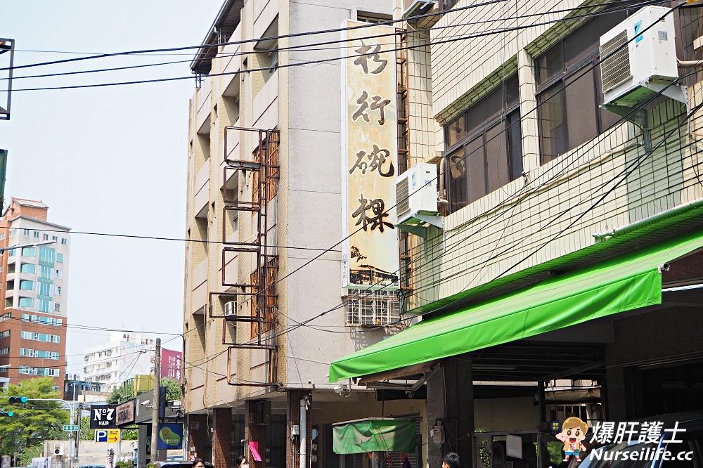 彰化杉行碗粿 開業50年的排隊老店.竟然還有蘿蔔糕和桂圓糯米粥 - nurseilife.cc