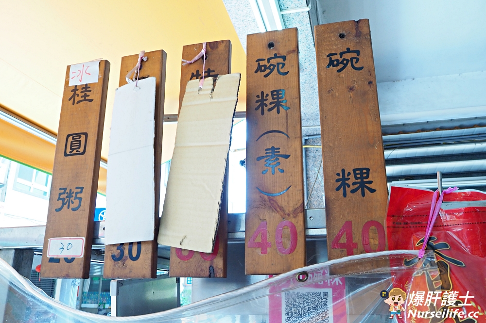 彰化杉行碗粿|開業50年的排隊老店.竟然還有蘿蔔糕和桂圓糯米粥 - nurseilife.cc
