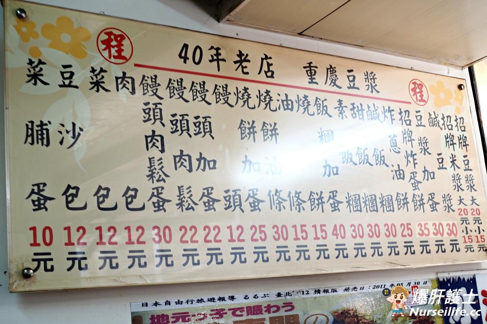 大龍峒美食》重慶豆漿炸蛋餅.保安宮周邊40年老店 - nurseilife.cc