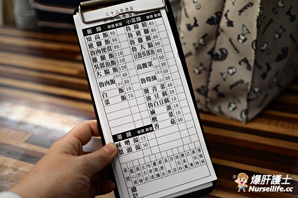 三重美食》33年知高飯(玉知高華知高飯) - nurseilife.cc