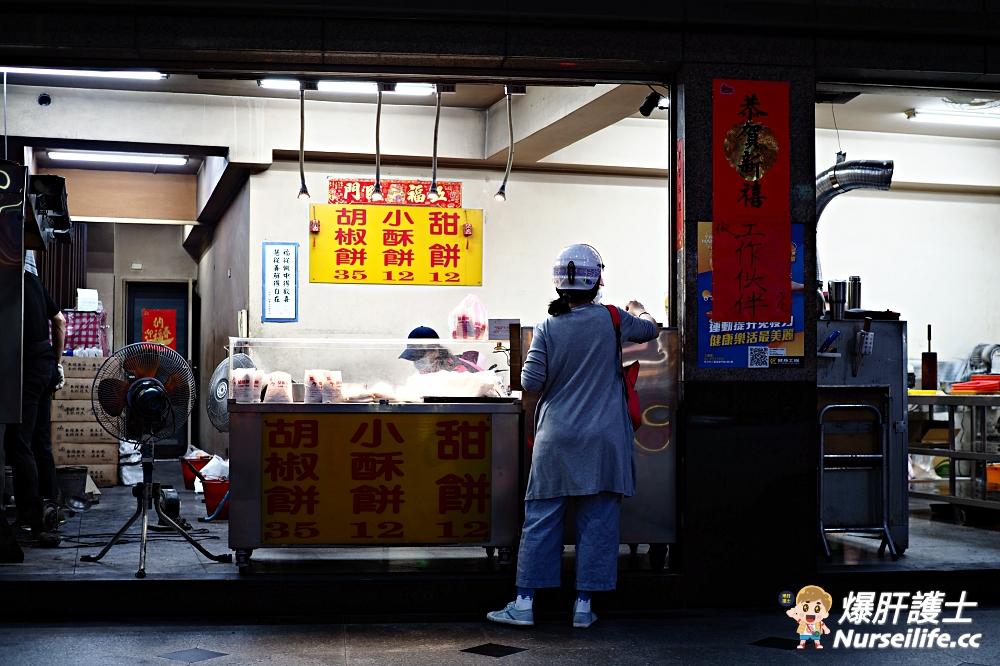 三重美食》龍門胡椒餅.在地20年的銅板小吃 - nurseilife.cc