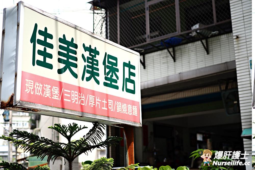 佳美漢堡|天母一早就能吃鍋燒麵的早餐店.士東市場26年的在地老店 - nurseilife.cc