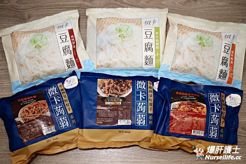 夏日不長胖小秘訣!怎麼吃都沒有罪惡感的微卡豆腐麵/蒟蒻麵 - nurseilife.cc