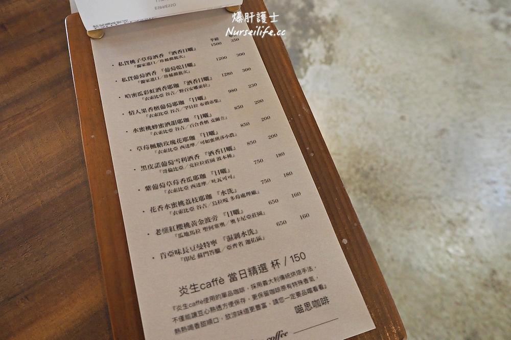 炎生caffe' 彰化廢墟風老宅咖啡館 - nurseilife.cc