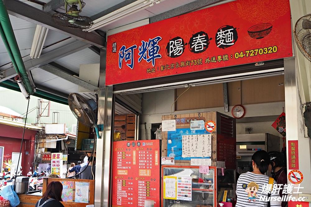 彰化美食》阿輝陽春麵.在地超過30年的小吃店 - nurseilife.cc
